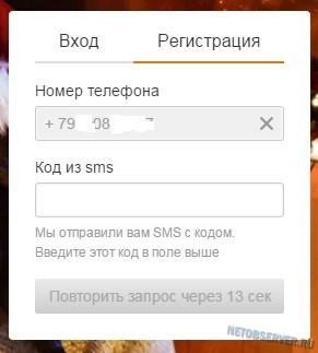 Регистрация BingoBoom